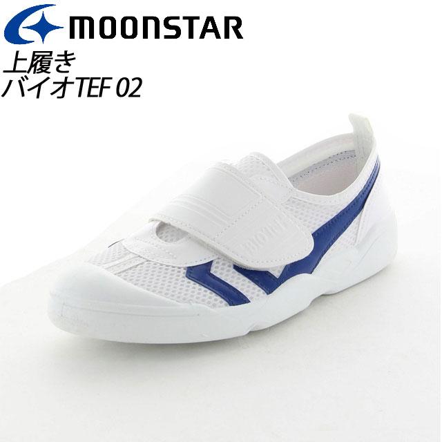 ムーンスター 子供靴/メンズ/レディース バイオTEF 02 ブルー ムーンスター 汚れにくいテフロン加工の上履き MS シューズ