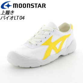 ムーンスター 上履き 子供靴 大人 男女兼用 黄色 11211493 MS シューズ