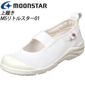 ムーンスター 子供靴 MSリトルスター01 ホワイト 11211971 MOONSTAR お子様の足を徹底研究した上履き MS シューズ