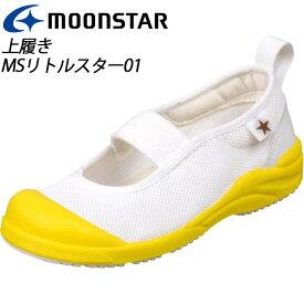 ☆◎【あす楽対応】 ムーンスター 子供靴 MSリトルスター01 イエロー 11211973 MOONSTAR 上履き 高機能 MS シューズ