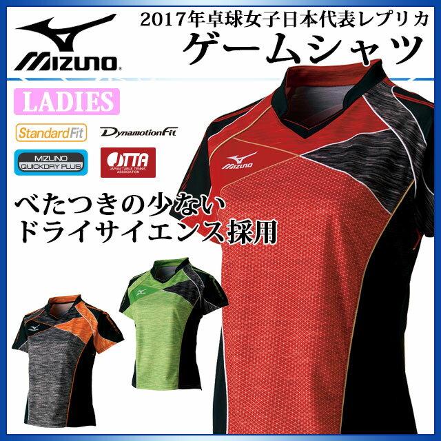ミズノ 卓球 シャツ ゲームシャツ レディース 卓球女子日本代表レプリカ 82JA7201 MIZUNO