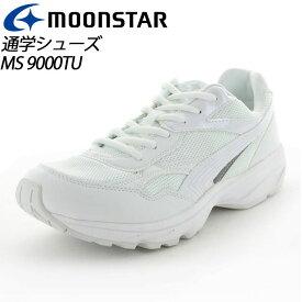 ムーンスター 子供靴 メンズ レディース MS 9000TU ホワイト 11220051 MOONSTAR 通学シューズ MS シューズ