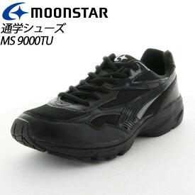 ムーンスター 子供靴 メンズ レディース MS 9000TU ブラック 11220056 MOONSTAR 通学シューズ MS シューズ