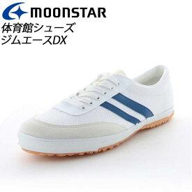 ムーンスター 子供靴 メンズ レディース ジムエースDX ブルー 11220075 MOONSTAR 定番 体育館シューズ MS シューズ