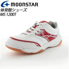 ムーンスター 子供靴 メンズ レディース MS 1200T W/レッド 11220092 MOONSTAR 踵踏付け防止機能搭載の体育館シューズ MS シューズ
