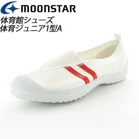 ムーンスター 子供靴 メンズ レディース 体育ジュニア1型A レッド 11220492 MOONSTAR センターゴアの体育館シューズ MS シューズ