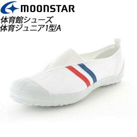 ☆ムーンスター 子供靴 メンズ レディース 体育ジュニア1型A コンビ 11220499 MOONSTAR センターゴアの体育館シューズ MS シューズ