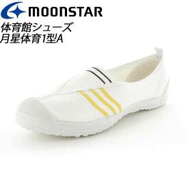 ムーンスター 子供靴 メンズ レディース 月星体育1型A イエロー 11220503 MOONSTAR センターゴアの体育館シューズ MS シューズ