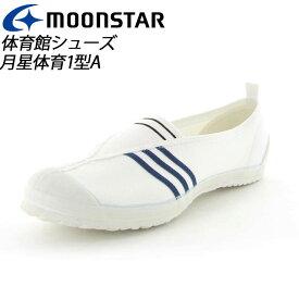 ムーンスター 子供靴 メンズ レディース 月星体育1型A ブルー 11220505 MOONSTAR ムーンスター センターゴアの体育館シューズ MS シューズ