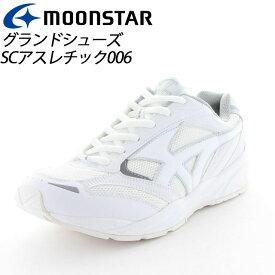 ムーンスター 子供靴 メンズ レディース SCアスレチック006 ホワイト/ホワイト 11221061 MOONSTAR 反射材搭載のグランドシューズ MS シューズ