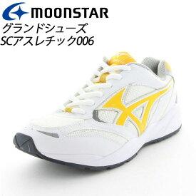 ☆ムーンスター 子供靴 メンズ レディース SCアスレチック006 ホワイト/イエロー 11221063 MOONSTAR 反射材搭載のグランドシューズ MS シューズ