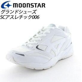 ムーンスター 子供靴 メンズ レディース SCアスレチック006 オールホワイト 11221064 MOONSTAR 反射材搭載のグランドシューズ MS シューズ