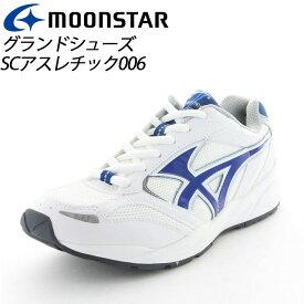 ムーンスター 子供靴 メンズ レディース SCアスレチック006 ホワイト/ネービー 11221065 MOONSTAR ムーンスター 反射材搭載のグランドシューズ MS シューズ