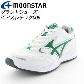 ムーンスター 子供靴 メンズ レディース SCアスレチック006 ホワイト/グリーン 11221067 MOONSTAR 反射材搭載のグランドシューズ MS シューズ