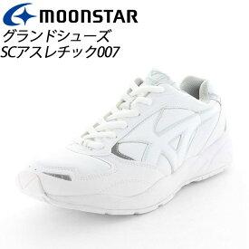 ムーンスター 子供靴 メンズ レディース SCアスレチック007 W/ホワイトS 11221081 MOONSTAR 反射材搭載のグランドシューズ MS シューズ