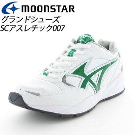 ムーンスター 子供靴 メンズ レディース SCアスレチック007 W/グリーンS 11221087 MOONSTAR 反射材搭載のグランドシューズ MS シューズ