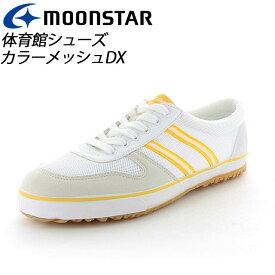 ☆ムーンスター 子供靴 メンズ レディース カラーメッシュDX イエロー 11221093 MOONSTAR 定番の体育館シューズ MS シューズ