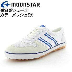 ムーンスター 子供靴 メンズ レディース カラーメッシュDX ブルー 11221095 MOONSTAR ムーンスター 定番の体育館シューズ MS シューズ