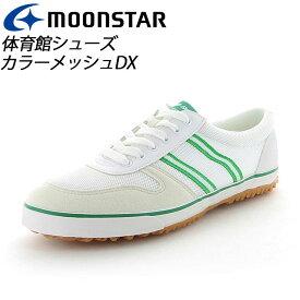 ムーンスター 子供靴 メンズ レディース カラーメッシュDX グリーン 11221097 MOONSTAR 定番の体育館シューズ MS シューズ