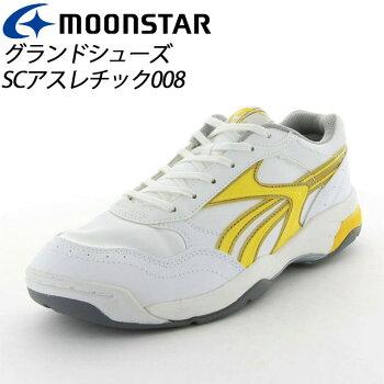 ムーンスター子供靴メンズレディースSCアスレチック008W/イエロームーンスター11221193MOONSTAR人工芝グランド対応のグランドシューズMSシューズ