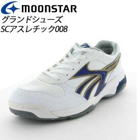 ムーンスター 子供靴 メンズ レディース SCアスレチック008 W/ネービー 11221195 MOONSTAR ムーンスター 人工芝グランド対応のグランドシューズ MS シューズ