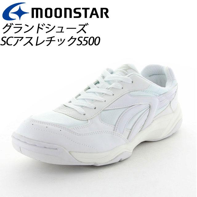 ムーンスター 子供靴 メンズ レディース SCアスレチックS500 W/ホワイト 11221201 MOONSTAR 高機能グランドシューズ MS シューズ