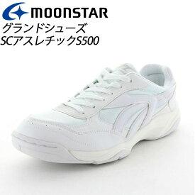 ☆ムーンスター 子供靴 メンズ レディース SCアスレチックS500 W/ホワイト 11221201 MOONSTAR 高機能グランドシューズ MS シューズ
