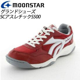 ムーンスター 子供靴 メンズ レディース SCアスレチックS500 エンジ 11221204 MOONSTAR 高機能グランドシューズ MS シューズ