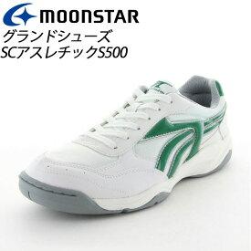 ムーンスター 子供靴 メンズ レディース SCアスレチックS500 W/グリーン 11221207 MOONSTAR ムーンスター 高機能グランドシューズ MS シューズ