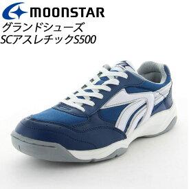 ムーンスター 子供靴 メンズ レディース SCアスレチックS500 ネービー 11221208 MOONSTAR 高機能グランドシューズ MS シューズ