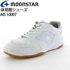 ムーンスター 子供靴 メンズ レディース MS 1000T W/ホワイト 11221221 MOONSTAR ムーンスター 高機能体育館シューズ MS シューズ