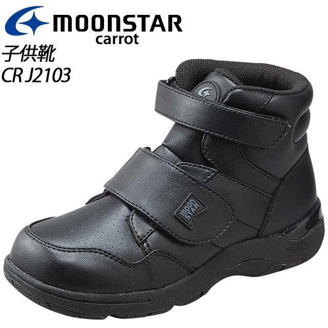 ムーンスター キャロット ジュニア 子供靴 CR J2103 ブラック 12172426 MOONSTAR ハイカットモデル 高機能子供靴 MS シューズ