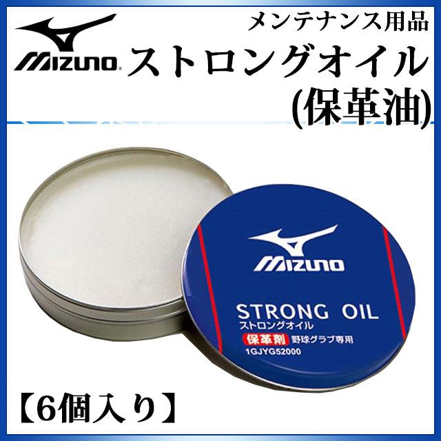 ミズノ MIZUNO ストロングオイル 1GJYG52000 野球 グローブ用小物修理用品