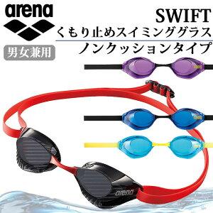 アリーナ 水泳 スイミングゴーグル SWIFT くもり止めスイミンググラス ノンクッションタイプ AGL-120 arena 男女兼用 水の流れが体感できるレンズフォルムを再現