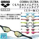 アリーナ 水泳 スイミングゴーグル COBRA ULTRA くもり止めスイムグラス クッションタイプ(ミラー加工) AGL-180M arena 男女兼用 【FINA承認モデル】