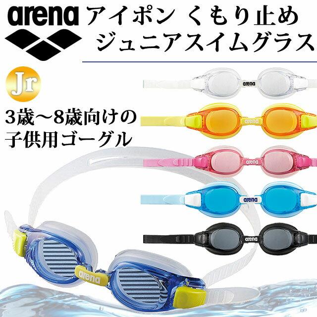 アリーナ 水泳 スイミングゴーグル アイポン くもり止めジュニアスイムグラス AGL-5100J arena 3歳〜8歳向けの子供用ゴーグル