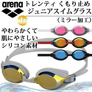 アリーナ 水泳 スイミングゴーグル トレンティ くもり止めジュニアスイムグラス(ミラー加工) AGL-710JM arena 子供用 やわらかくて肌にやさしい素材