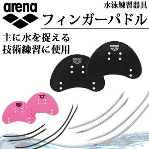アリーナ 水泳 練習用具 フィンガーパドル ARN-4436 arena 水を捉える技術練習に使用