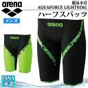 アリーナ 競泳水着 メンズ AQUAFORCE LIGHTNING ハーフスパッツ ARN-6001M arena 全体にパワーを持たせて安定性を重視したタイプ...