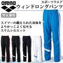アリーナ スポーツウエア 男女兼用 ウィンドロングパンツ ARN-6301P arena 濡れた体に着ることも想定 スイマーのため…