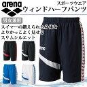 ネコポス アリーナ スポーツウエア 男女兼用 ウィンドハーフパンツ ARN-6302P arena 濡れた体に着ることも想定 スイマ…