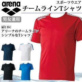 アリーナ Tシャツ 半袖 男女兼用 チーム ARN6331 arena