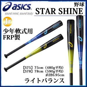 アシックス 軟式バット ジュニア FRP製 75cm 480g平均 少年用 野球 BB8504 asics