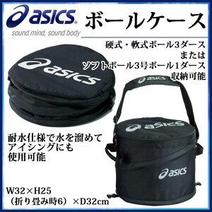 アシックス 野球 バッグ ボールケース BEQ340 asics 耐水仕様で水を溜めることも可能 折り畳み収納