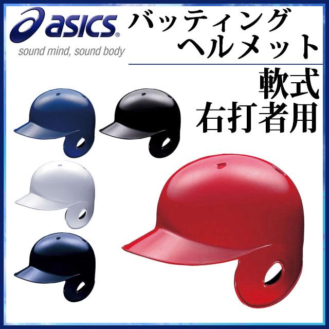 アシックス 野球 軟式用 バッティングヘルメット(右打者用) BPB441 asics ヘルメットNoシール付き