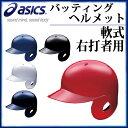 アシックス ヘルメット BPB441 軟式用 右打者用 片耳 野球 asics
