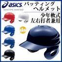 アシックス 野球 ジュニア軟式用 バッティングヘルメット (左右打者兼用) BPB540 asics ヘルメットNoシール付き 少年用
