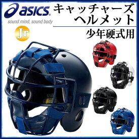 アシックス 野球 ジュニア 硬式用 キャッチャーズヘルメット BPH340 asics 少年用