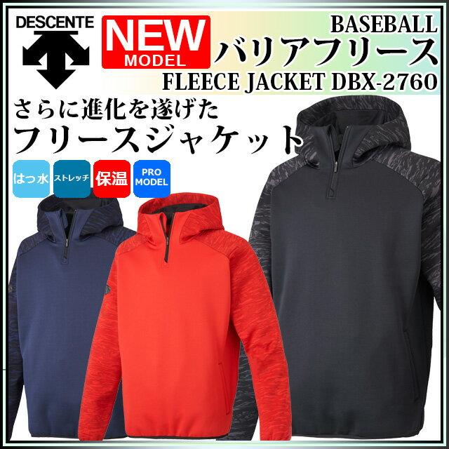 【期間限定早割】デサント フリースジャケット 野球 プロモデル バリアフリース 保温 ストレッチ はっ水 DBX-2760 DESCENTE