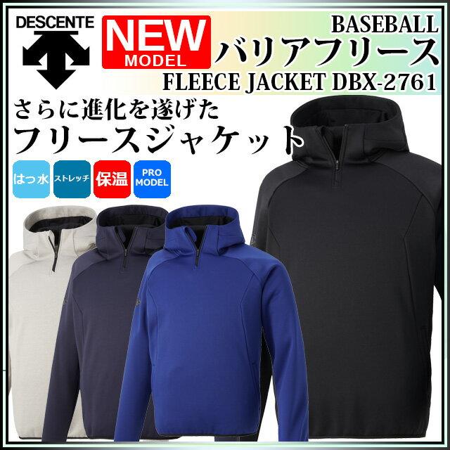 【期間限定早割】デサント フリースジャケット 野球 プロモデル バリアフリース 保温 ストレッチ はっ水 DBX-2761 DESCENTE
